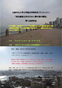 大阪市立大学大学院文学研究科プロジェクト第4回研究会案内チラシ(改)