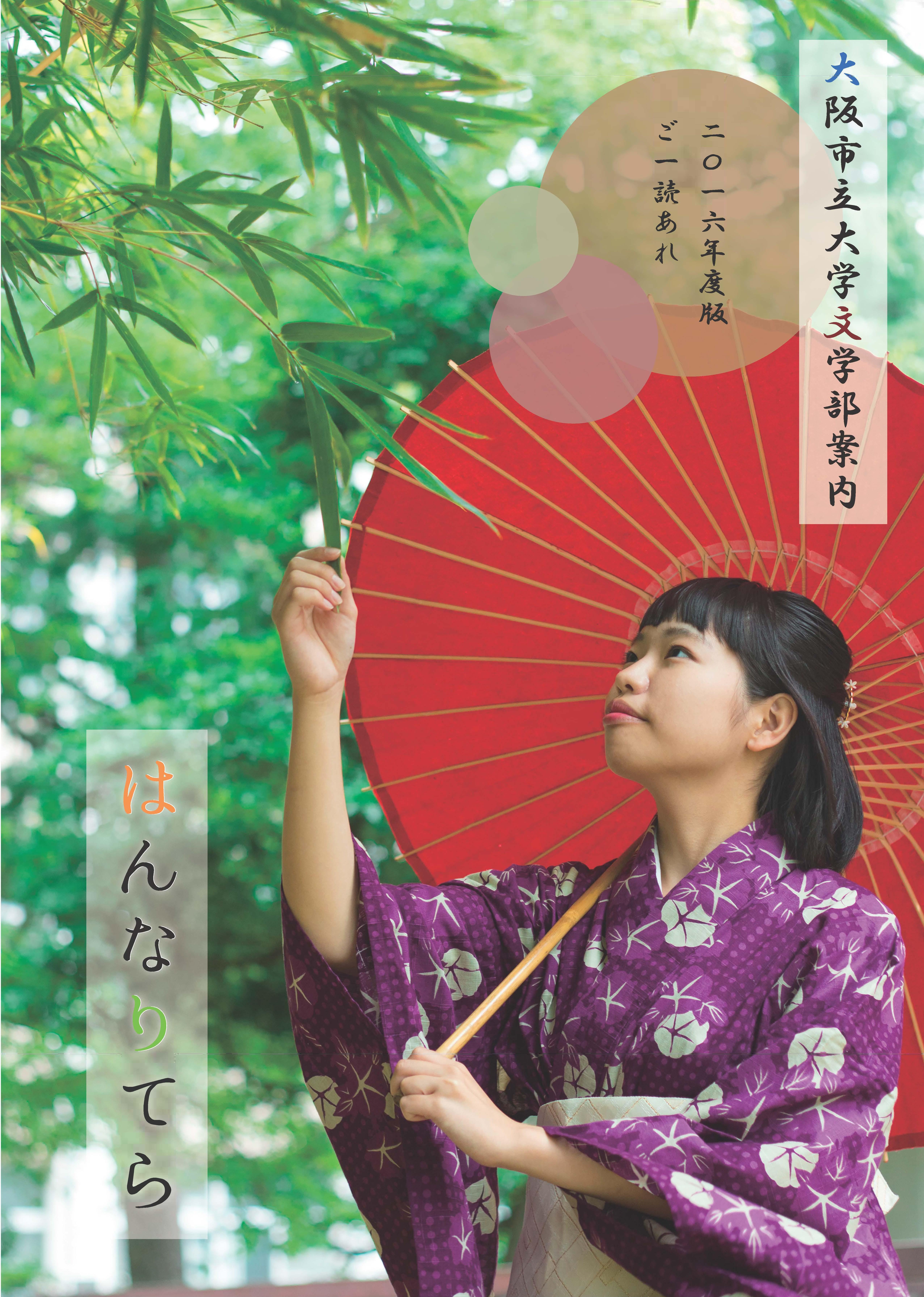 01.表紙(2017文学部案内)