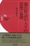 増田繁夫『源氏物語の人々の思想と倫理』(本体1,800円、2010年)