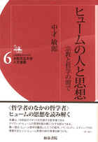 中才敏郎『ヒュームの人と思想』(本体1600円、2016年)