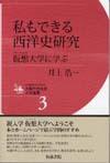 井上浩一『私もできる西洋史研究』(本体1,800円、2012年)