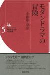 小田中章浩『モダンドラマの冒険』(本体1,800円、2014年)