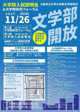 daigakuin_setumeikai_on20171126(maintext)