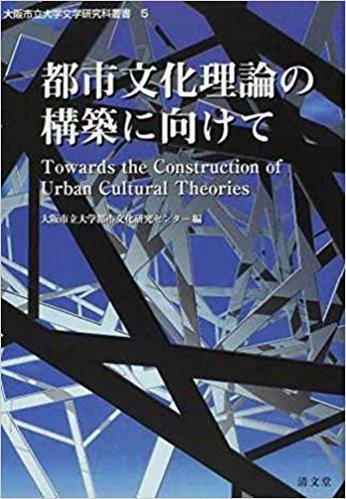 大阪市立大学都市文化研究センター編『都市文化理論の構築に向けて』(本体6,500円、2007年)