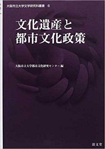 大阪市立大学都市文化研究センター編『文化遺産と都市文化政策』(本体5,800円、2009年)