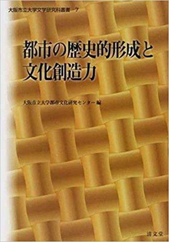 大阪市立大学都市文化研究センター編『都市の歴史的形成と文化創造力』(本体6,500円、2011年)