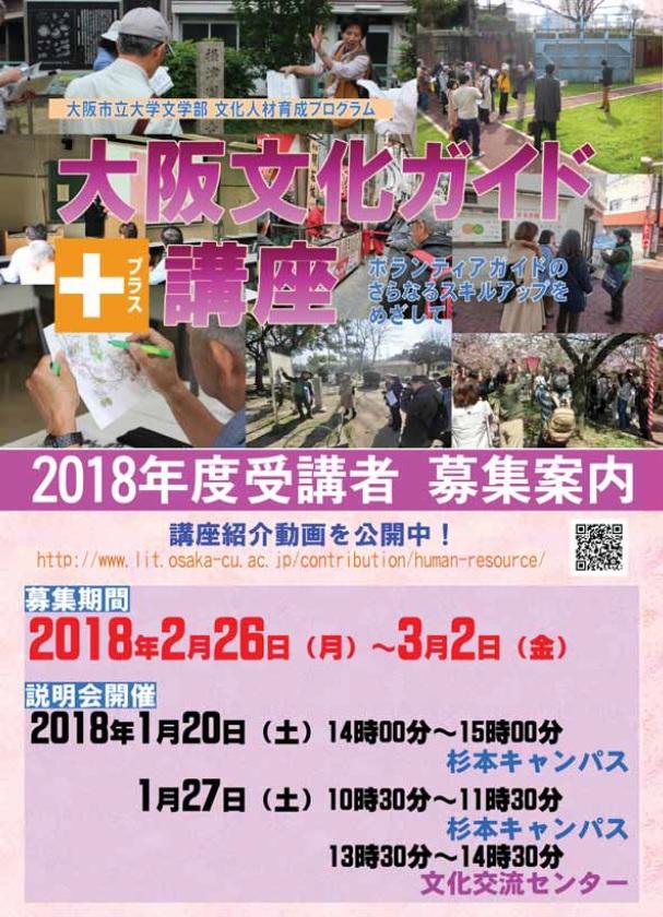 2018文化ガイド講座