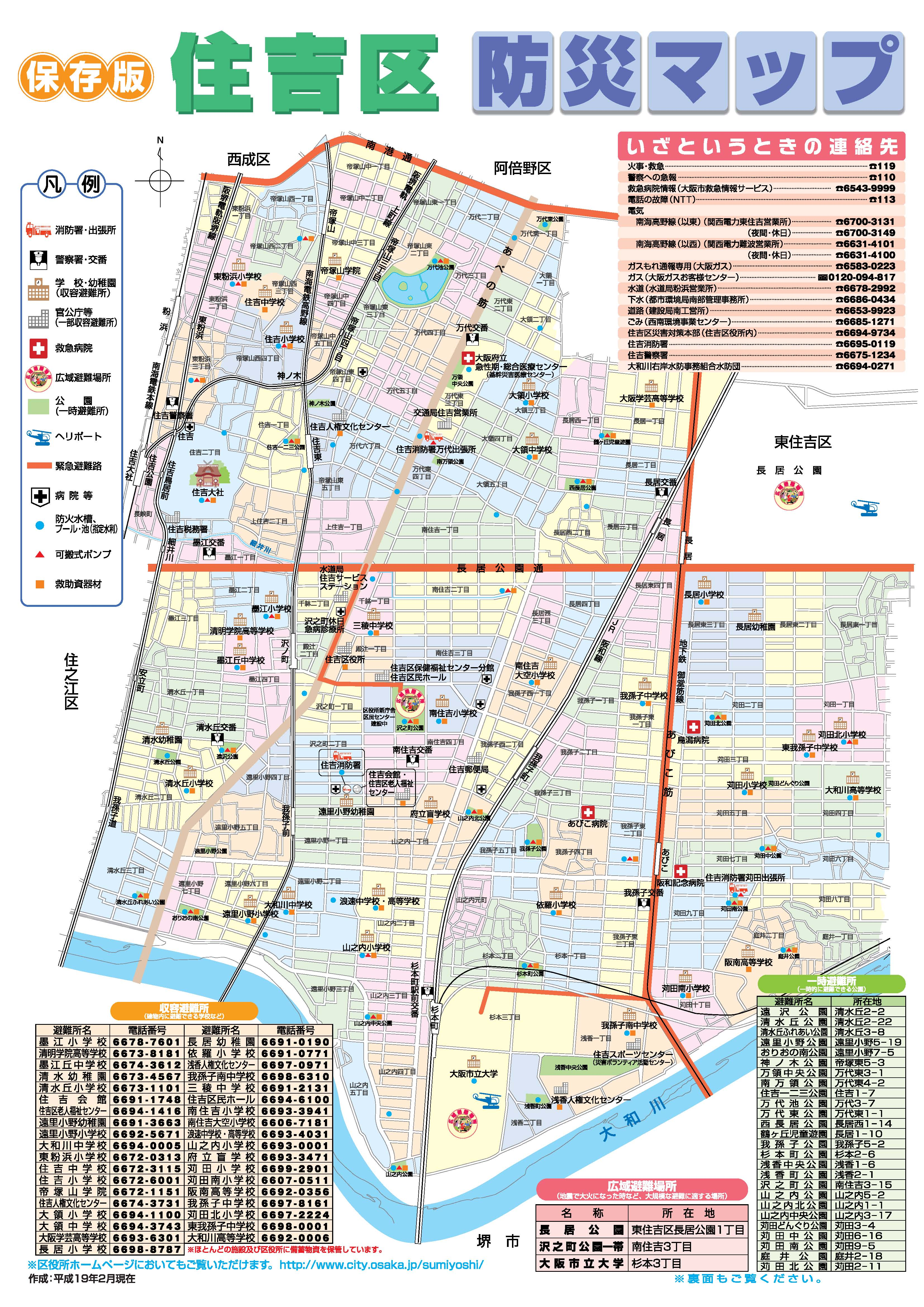 ・大阪市住吉区町丁目地図