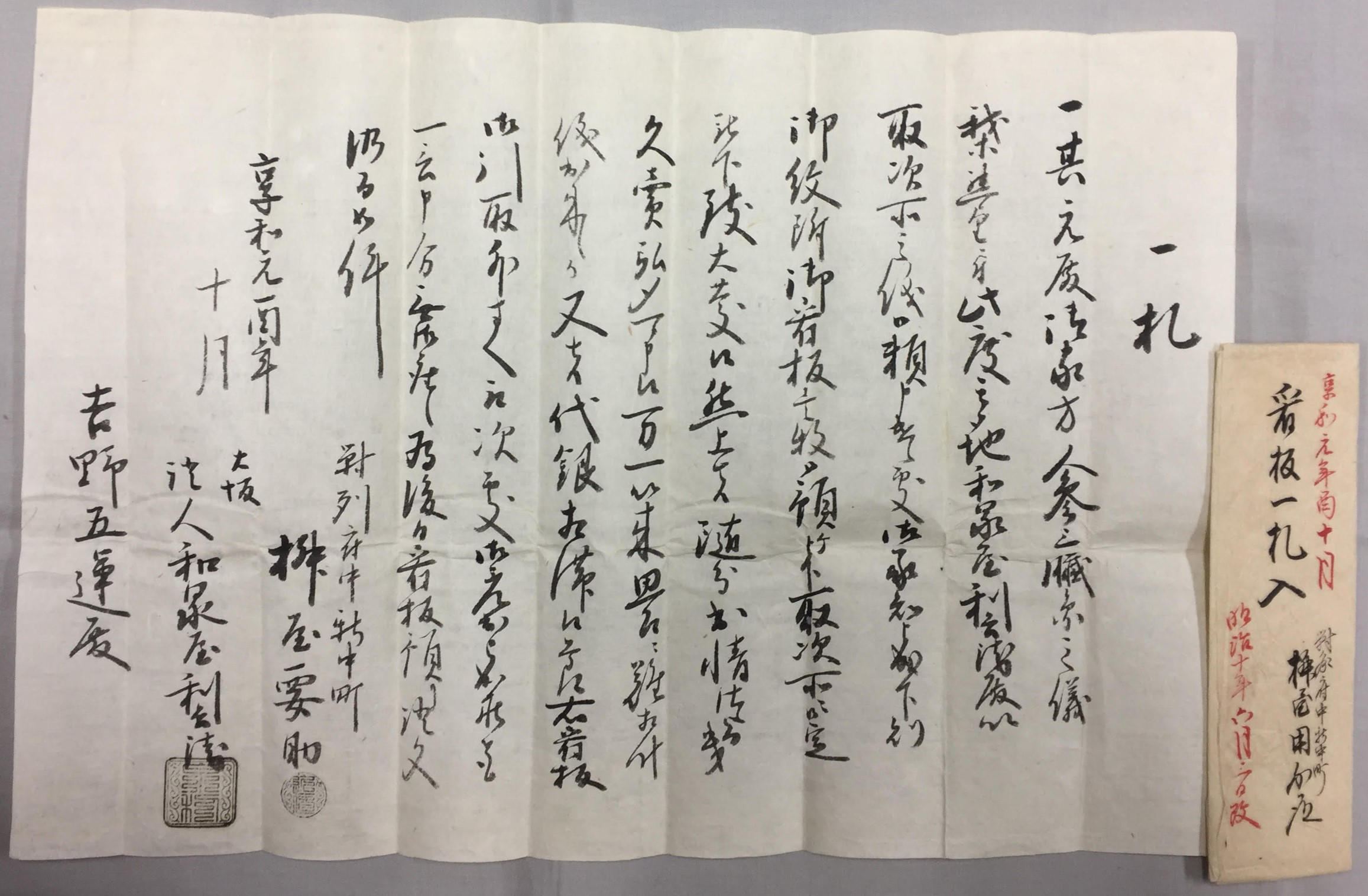 "P03-02 – Part 2: ""The World of Social Groups in Early Modern Osaka: A Series on the Interpretation of Historical Documents"""