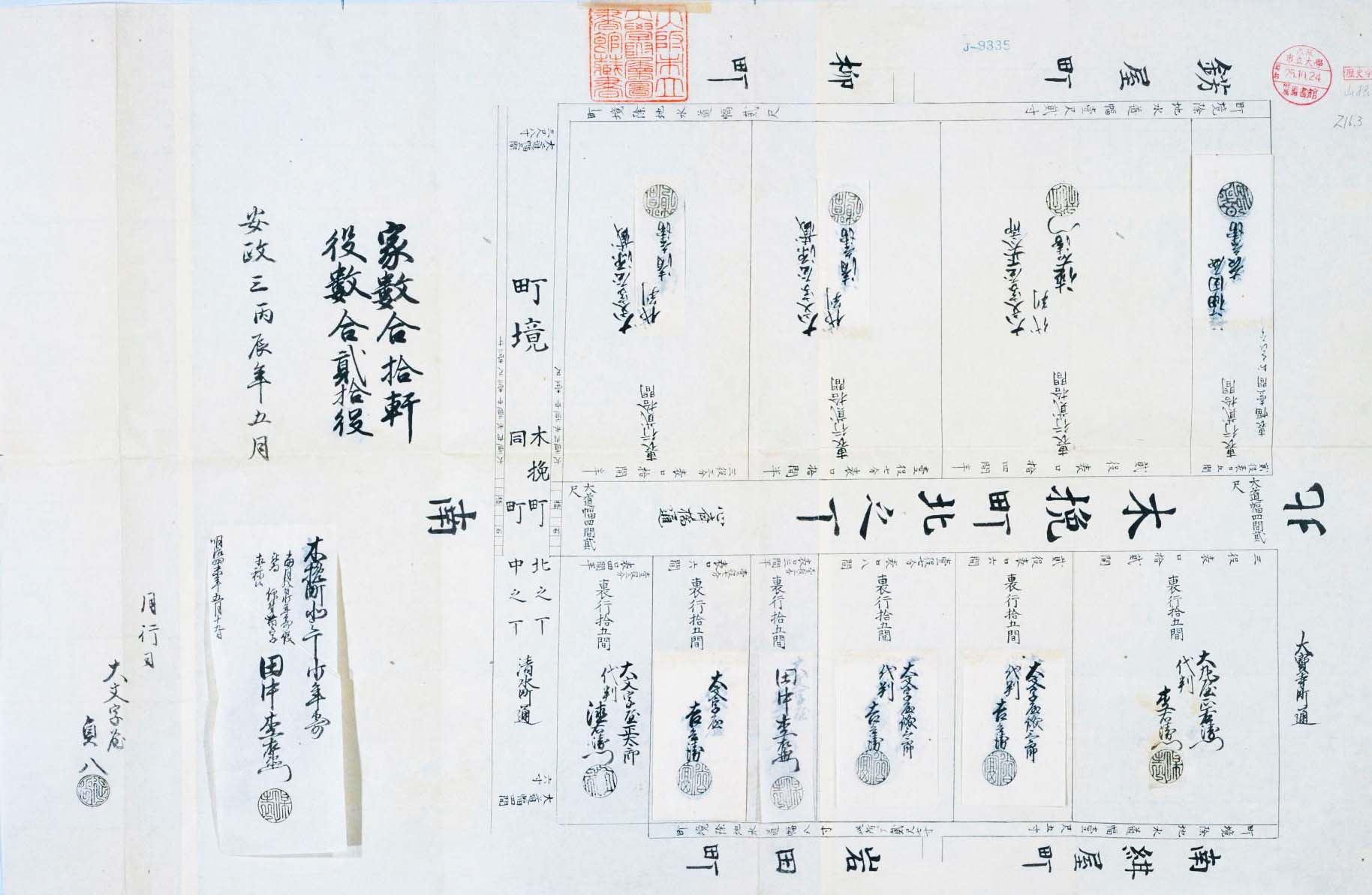 P02-05 – Lecture 5 : 《Document Reading #A》 Cadastral Map (Kobikimachi-kitanochō Cadastral Map) ②
