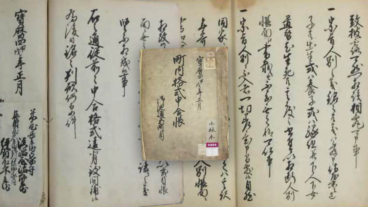 P02-07 – Lecture 7 : 《Document Reading #C》 A Register of Rules and Agreements for the Miike dōri 5-chōme Neighborhood Association ①
