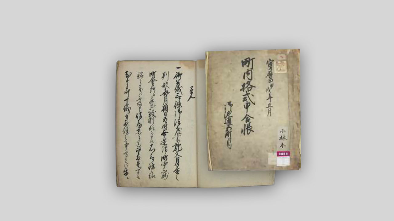 P02-08 – Lecture 8 : 《Document Reading #C》 A Register of Rules and Agreements for the Miike dōri 5-chōme Neighborhood Association ②