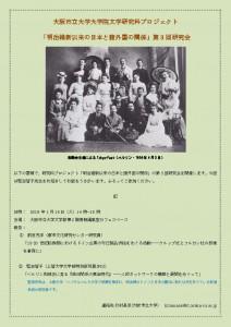 大阪市立大学大学院文学研究科プロジェクト第3回研究会案内チラシ