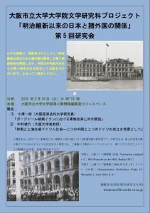 大阪市立大学大学院文学研究科プロジェクト第5回研究会案内(掲示用)1