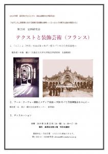 第2回定例研究会(フランス装飾)ポスター
