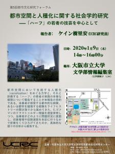 19都市文化研究フォーラムのポスター(1月ケイン氏報告)