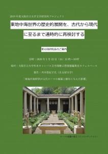 2019年度文学研究科プロジェクト第6回研究会チラシ