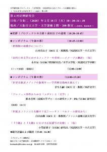 別添資料X_研究科プロジェクト_堀_第4回プログラム(2020.2.18)
