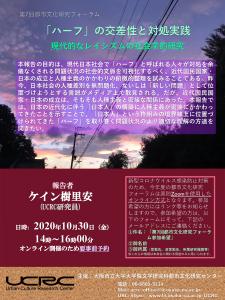 20都市文化研究フォーラムのポスター(10月ケイン氏報告)