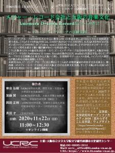 UCRCforum20201122_A_rev