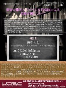 UCRCforum20201122_B
