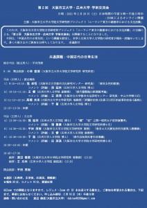 第2回 大阪市立大学・広州大学交流会プログラム
