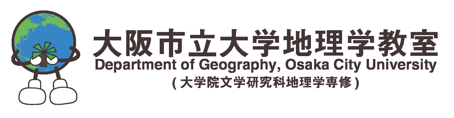大阪市立大学 地理学教室
