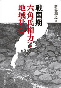 戦国期六角氏権力と地域社会