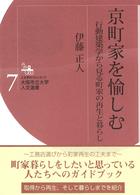 伊藤正人『京町家を愉しむ』(本体1,200円、2016年)