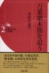 栄原永遠男『万葉歌木簡を追う』(本体1,800円、2011年)