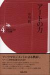 中川眞『アートの力』(本体1,800円、2013年)
