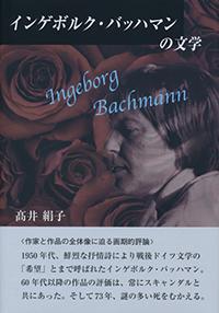 バッハマンの文学