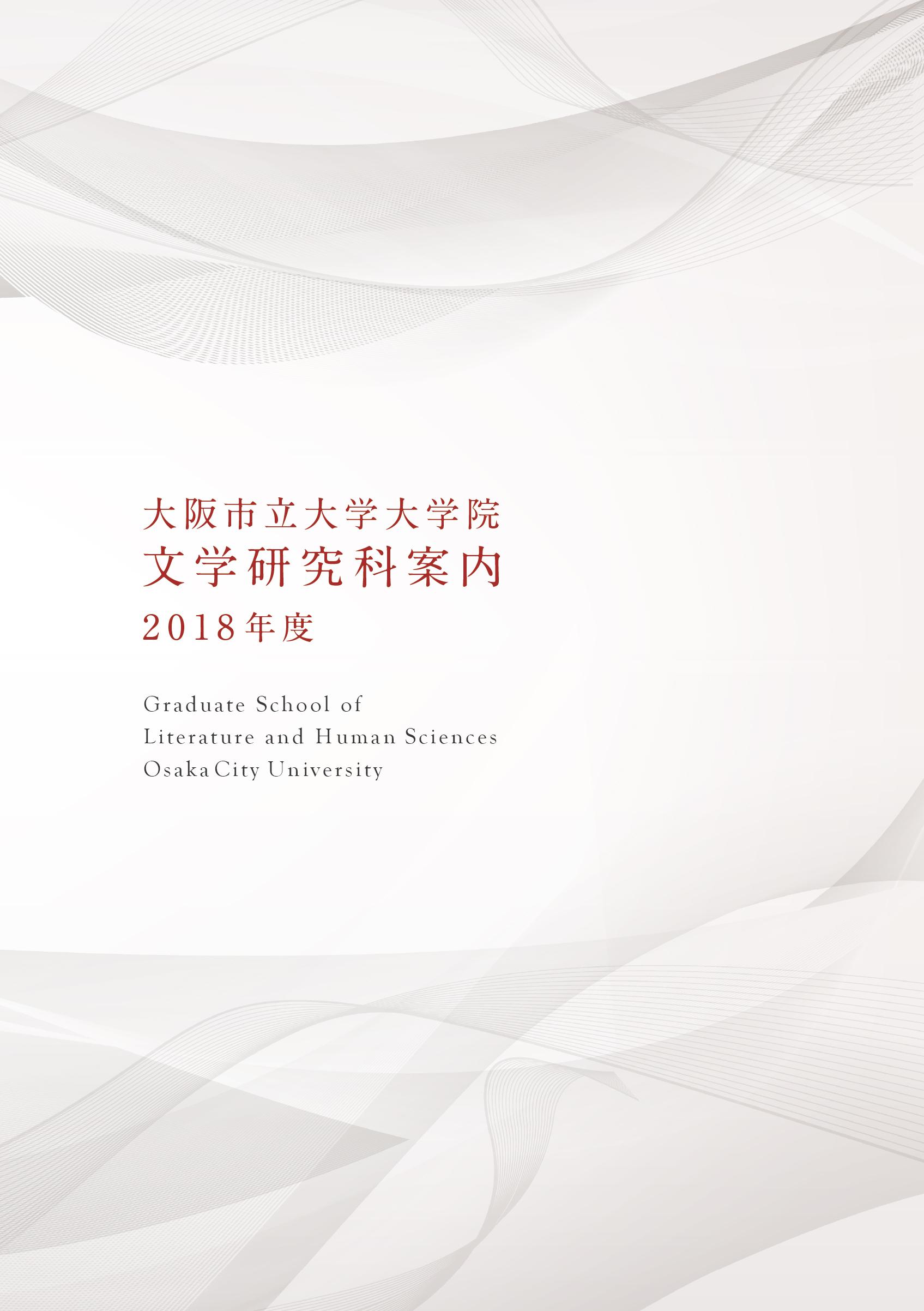 grad2018-s