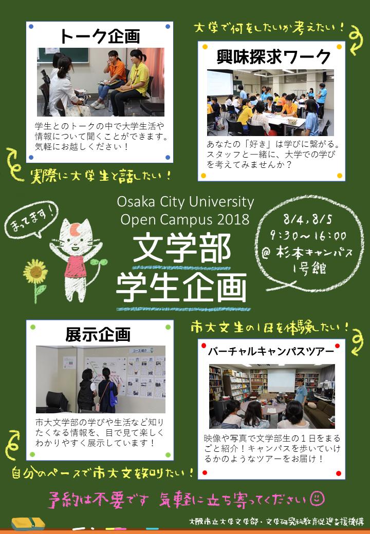 【oc18】宣伝フライヤーツアー修正版