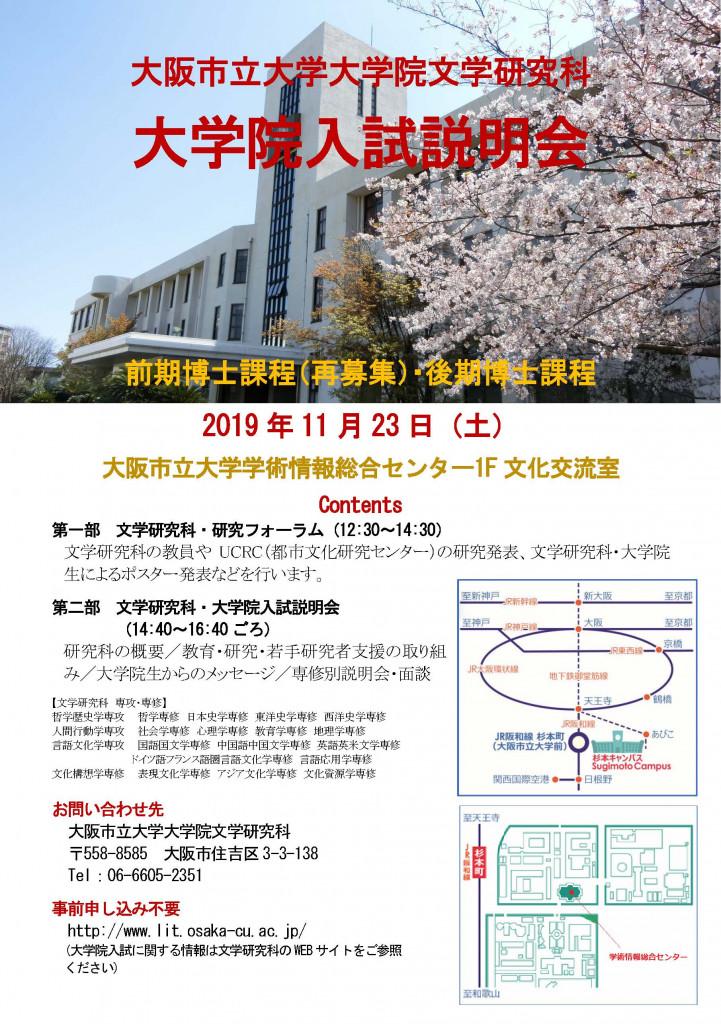 2019年11月大学院入試説明会ポスター