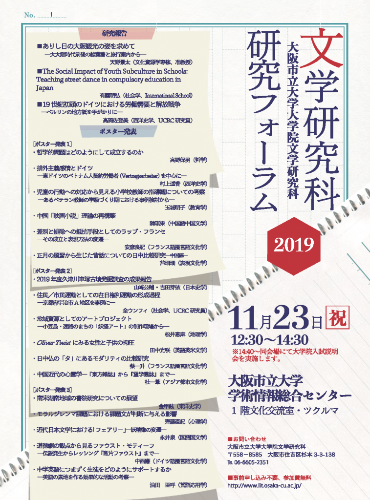 2019年11月文学研究科フォーラムチラシ確定版PDF(2) - コピー