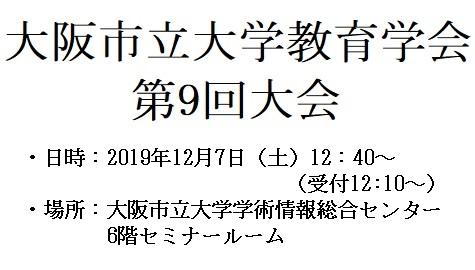 2019_ocu_edu
