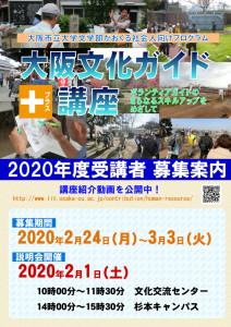 2020_osaka_culture_guide-1