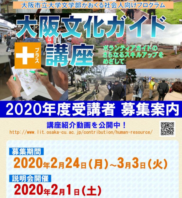 2020_osaka_culture_guide-1アイキャッチ
