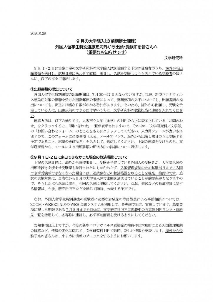 9月の大学院入試(前期博士課程)外国人留学生特別選抜を海外から出願・受験する皆さんへ20200629