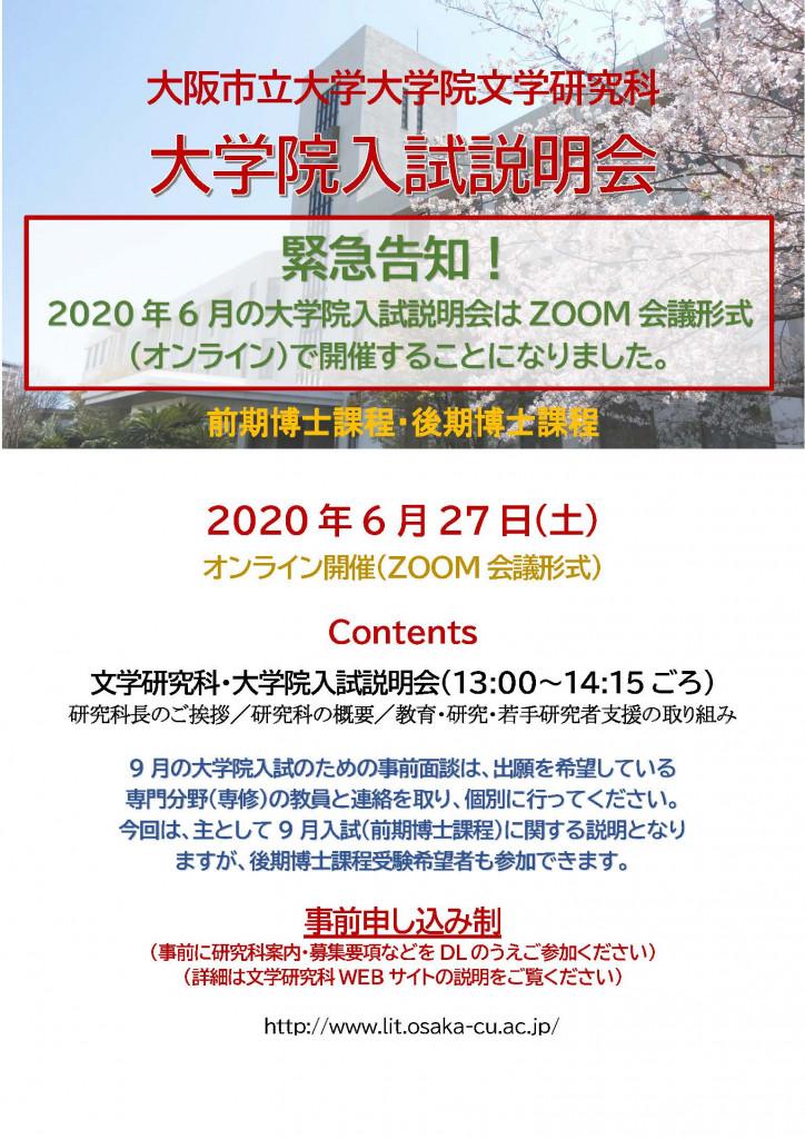 2020年6月大学院入試説明会ポスター(ZOOM開催告知用)20200615