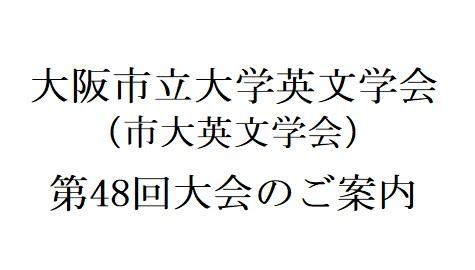 ocu_englit_48th
