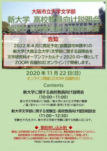 2020年11月新大学高校教員向け説明会ポスター(ZOOM開催)20201102