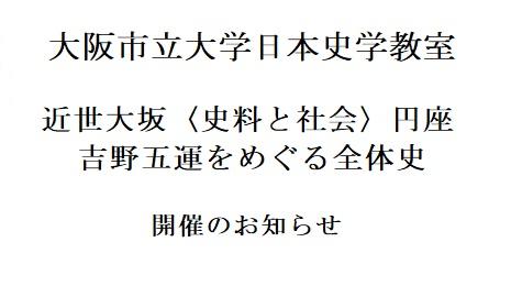 日本史学教室「近世大坂〈史料と社会〉円座 吉野五運をめぐる全体史」開催のお知らせ