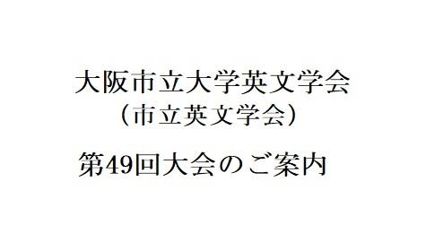 大阪市立大学英文学会第49回大会のご案内